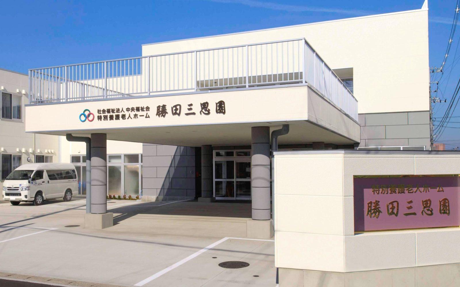 特別養護老人ホーム 勝田三思園